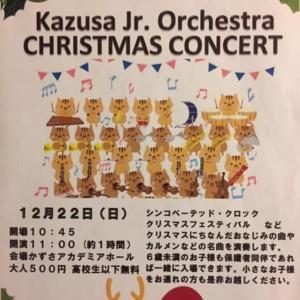 かずさジュニアオーケストラ 2019年クリスマスコンサート